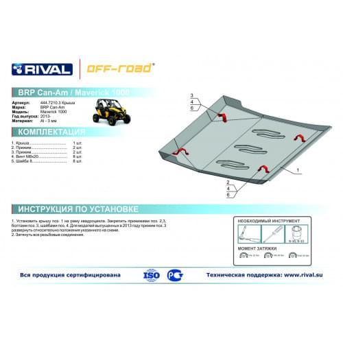 Крыша алюминевая для квадроцикла Сan am Maverick 2013+